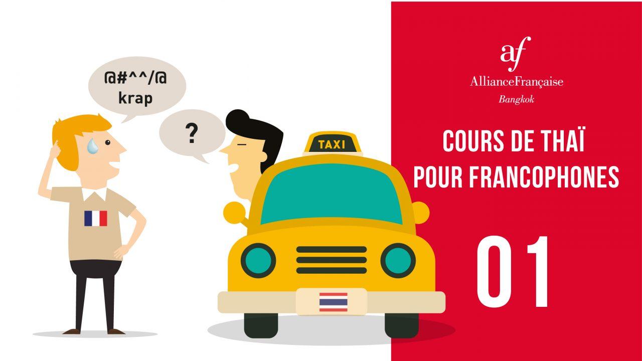 Cours de thaï pour francophones